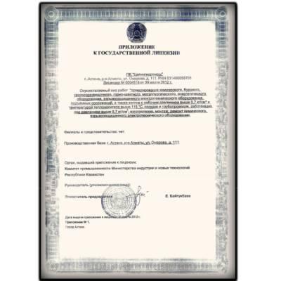 Приложение к Государственной лицензии 2012